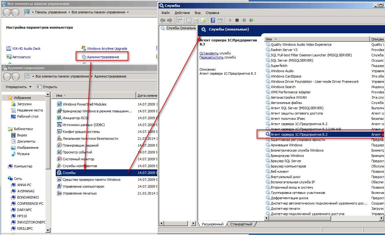 Агент сервера 1с предприятия 8.3 не запускается 1053