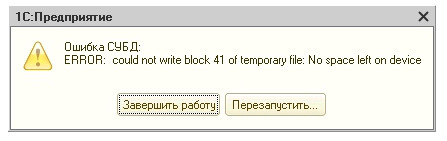 1C 8 ошибка СУБД: ERROR could not write block of temporary file: no space left on device
