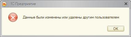 1С 8 ошибка данные были изменены или удалены другим пользователем