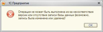 1С 8 ошибка операция не может быть выполнена из-за несоответствия версии или отсутствия записи базы данных