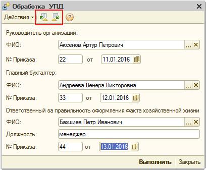 Кнопки сохранения выбранных значений для последующей печати УПД